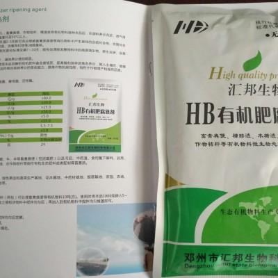 河南有机肥发酵剂批发 郑州生物发酵剂什么价位一公斤