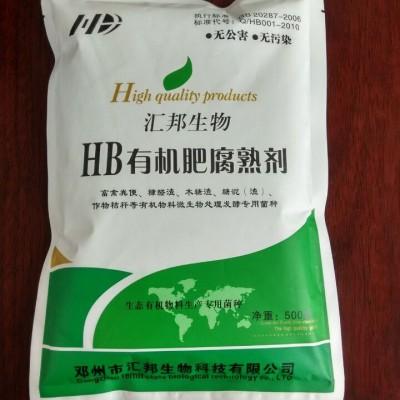 崇左有机肥发酵剂批发 汇邦生物有机肥发酵菌种厂商