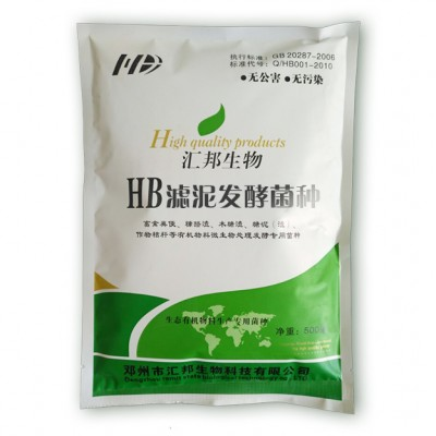 糖厂滤泥怎么样制作有机肥 汇邦生物滤泥发酵菌种技术