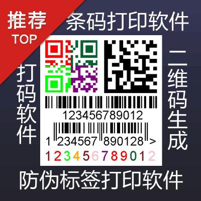 中琅条码标签打印工具