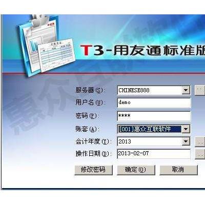 西安用友软件_T3用友通标准版|西安云海极光
