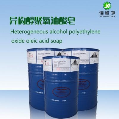 德国进口原材料代理 异构醇聚氧油酸皂 非离子表面活性剂