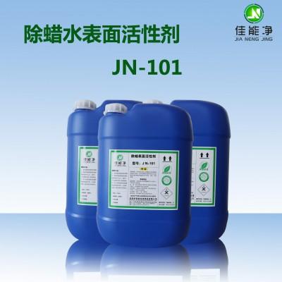 非离子表面活性剂 供应浓缩表面活性剂 除蜡除油添加剂
