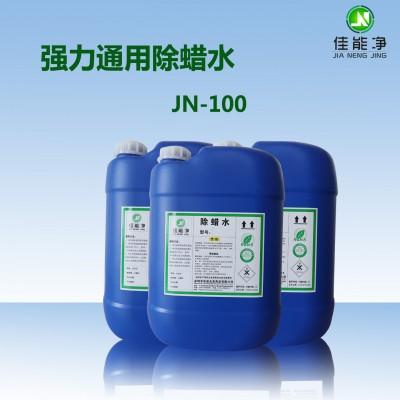 深圳除蜡水研发团队 专业批发代理除蜡水厂家 原材料
