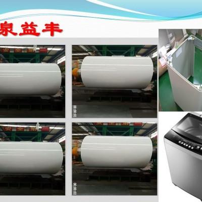 苏州泉益丰家电彩板使用于波轮洗衣机侧板