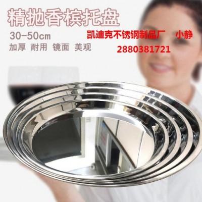 430#不锈钢圆形托盘1.5特厚镜面圆盘30-55cm