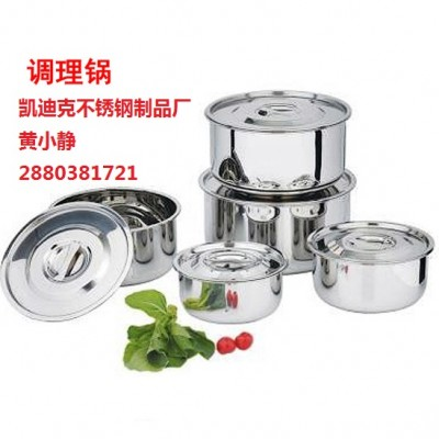 不锈钢调理锅16-24cm无磁加厚带盖泰式料理锅