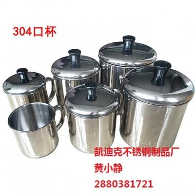 304不锈钢口杯 食品级无磁单层杯水杯办公杯7-12cm