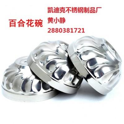 不锈钢百合花碗 食品级无磁双层隔热碗玉兰碗