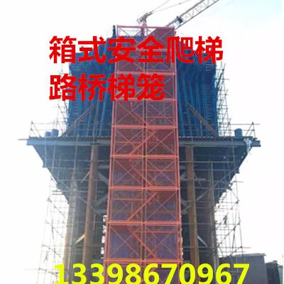 泽晟路桥墩坑通用施工梯笼