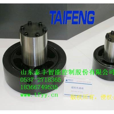 供应STF系列充液阀DG32-DG160,山东泰丰品牌充液阀