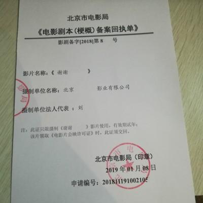 2019年办理北京影片备案电影剧本梗概备案手续