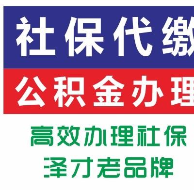 广州社保代缴泽才放心 低价代买广州社保 为买房上学入户等用