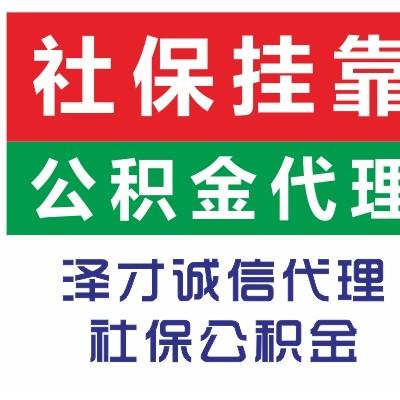 广州社保代买防止断交 广州社保一站式代理 广州各区社保代理