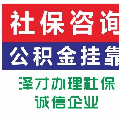 广州社保代缴为您未来 长期购买广州社保 为入户上学买房所用