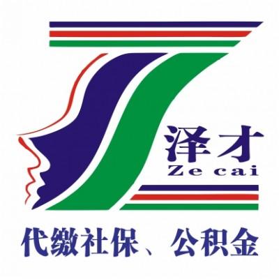 代理广州社保公积金 离职后防止社保断交 续交广州五险一金