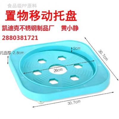 厨房置物移动托盘 平行轮万向轮方形塑钢盘置物架盘