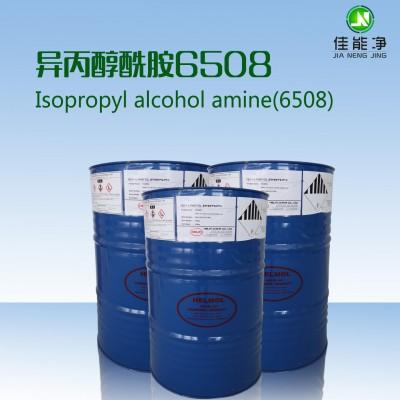 供应进口表面活性剂 异丙醇酰胺6508 **去污渗透乳化剂