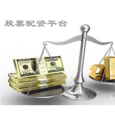 股票配资平台,股票策略平台,线上交易主升浪配资招商