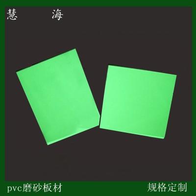 丝网印刷专用高质量PVC夜光板