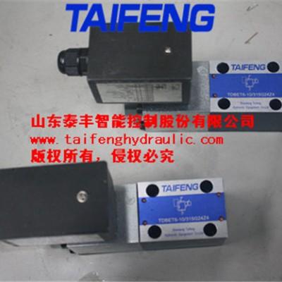 供应泰丰智能生产TDBET6型比例溢流阀