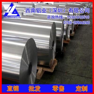 1100铝带,3003高精度耐冲压铝带/4032抗氧化铝带