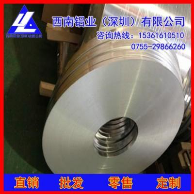 高韧性5052铝带,1070优质宽幅铝带*7050变压器铝带