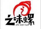 广西柳州之味螺食品科技有限公司