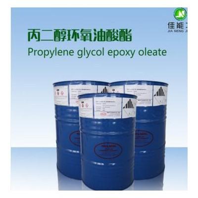 表面活性剂代理 丙二醇环氧油酸酯 易腐蚀合金清洗剂原料