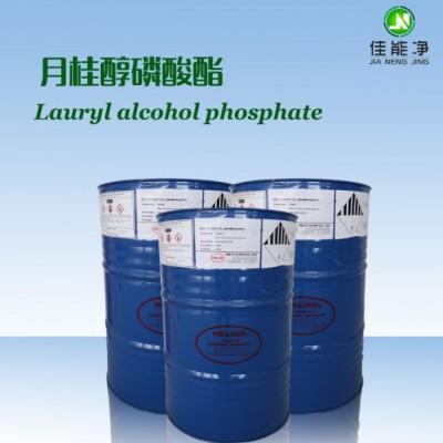 MAE 除油粉配方原料 除蜡表面活性剂 月桂醇磷酸酯原料批发