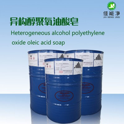 进口工业清洗剂母料 异构醇聚氧油酸皂 超声波除蜡除油清洗助剂