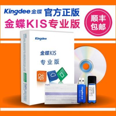 东莞金蝶软件-深圳金蝶软件