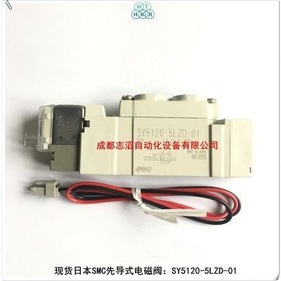 SY5120-5LZD-01现货SMC5通电磁阀