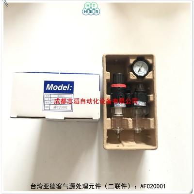 AFC20001现货台湾亚德客二联件AIRTAC