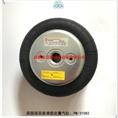 PM/31082英国诺冠紧凑型皮囊气缸