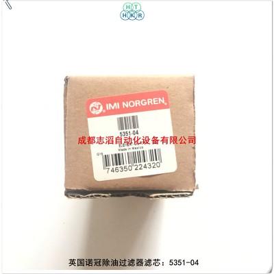 5351-04诺冠除油过滤器滤芯为NORGREN