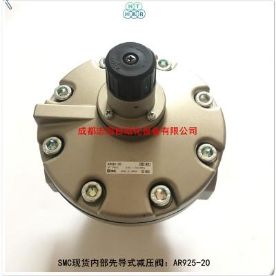 AR925-20现货SMC内部先导式减压阀
