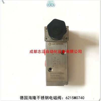 6215M0740德国海隆不锈钢电磁阀HERION