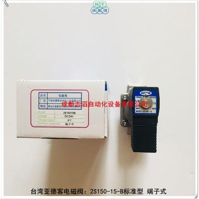 2S15015B台湾亚德客流体控制阀AIRTAC