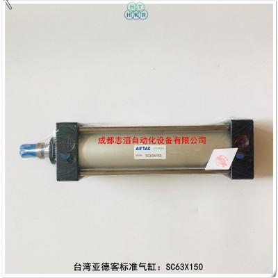 SC63X150台湾亚德客气缸AIRTAC标准气缸
