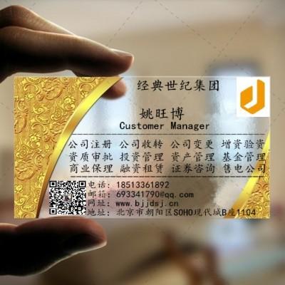 快速代办北京1000万投资管理公司1周完成