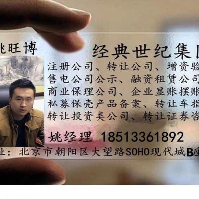 现成2000万北京基金管理公司转让