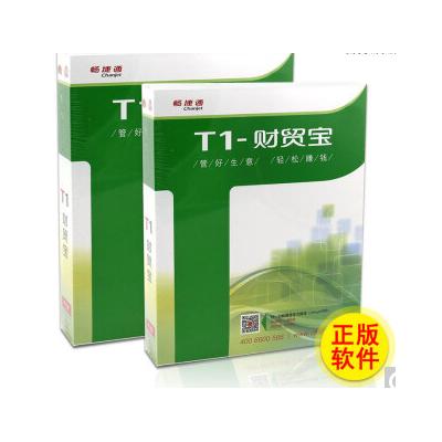 深圳财务软件