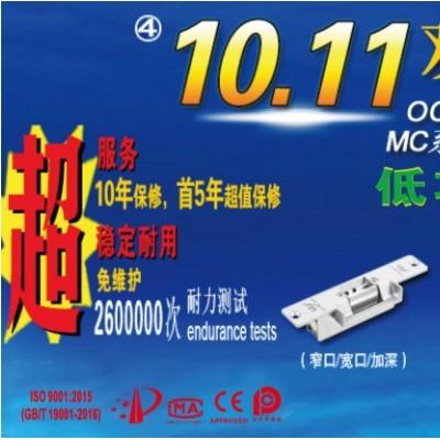 力士坚10、11双月电锁口优惠OC3211KL宽口电锁口