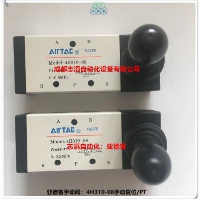4H310-08台湾亚德客手动阀AIRTAC