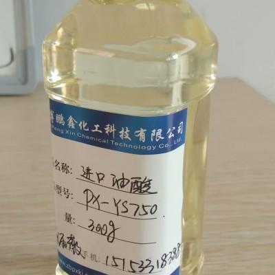 进口油酸 增塑剂 有机合成专用油酸