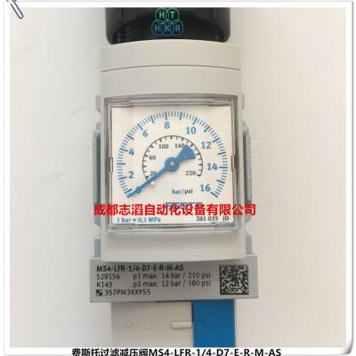 MS4-LFR-1/4-D7-E-R-M-AS过滤减压阀