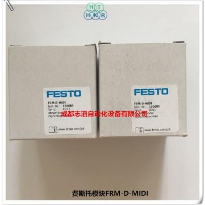 FRM-D-MIDI德国费斯托气路分配模块