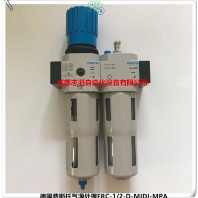 FRC-1/2-D-MIDI-MPA费斯托过滤减压阀