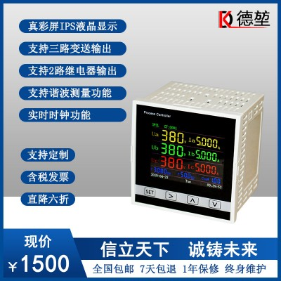 三相彩屏真有效值多功能仪表电力仪表数显液晶电流电压功率组合表